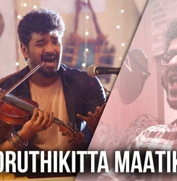 Naa Oruthikitta Matikitten Lyrical Video