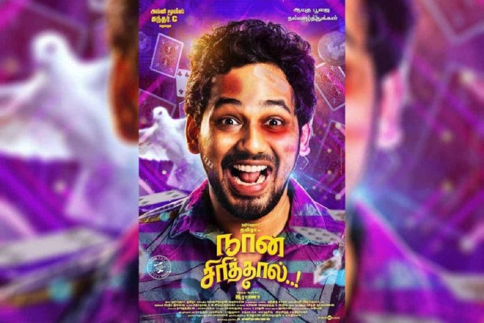 Naan Sirithal Movie Review