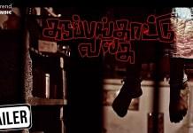 Karuppankaatu Valasu Official Trailer
