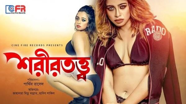 Bangladeshi Hot Web Series 2021