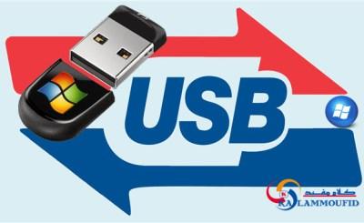 تحميل جميع نسخ الويندوز و طريقتان لحرقها على usb أو DVD مع كيفية الاقلاع من الفلاش ميموري