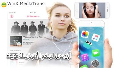 أول بديل لبرنامج الأيتونز iTunes – برنامج WinX MediaTrans بحلة جديدة