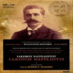 Bizans Kilise Müziği 4 – Iakovos Nafpliotis