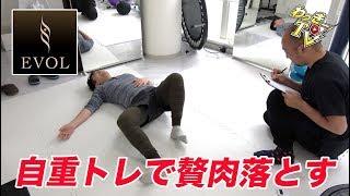 【ダイエット】自重トレーニングで筋力UP!脂肪を燃焼させる!【EVOL接骨院】 − アフィリエイト動画まとめ
