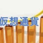 【仮想通貨の騎士たち】人気ブロガーの投稿 − アフィリエイト動画まとめ