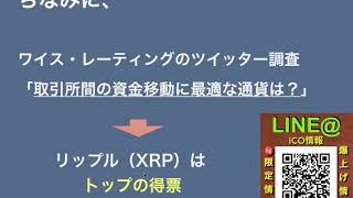 【仮想通貨】リップル(XRP)が基軸通貨の仮想通貨取引所が米国に誕生!この背景と今後の見通し(価格高騰の可能性)について。 − アフィリエイト動画まとめ