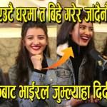 Tik Tok बाट बिश्वभरी भाईरल भएका नेपाली जुम्ल्याहा दिदी बहिनी | Nepali Twins Interview – アフィリエイト動画まとめ