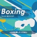 【公開収録】ダイエットするぞ! フィット ボクシング/Fit Boxing 実況プレイ #23 − アフィリエイト動画まとめ