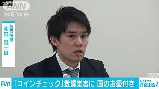 仮想通貨交換業者「コインチェック」を正式登録(19/01/12) − アフィリエイト動画まとめ