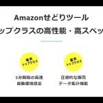 マカド! Amazonせどり管理ツール − アフィリエイト動画まとめ