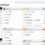 SEOに有効なブログSSL化の方法(XSEREVER) − アフィリエイト動画まとめ