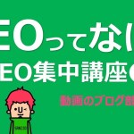 【SEOってなに?】をめっちゃ簡単に説明する動画!SEO講座①(動画ブログ部 #8) − アフィリエイト動画まとめ