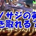 【グラブル】ゼノサジは英語で何と言っているのか?【Granblue Fantasy】 − アフィリエイト動画まとめ