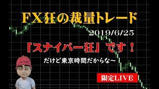 【FXライブ】「狂」です。今日も東京時間なんですけど…和製タートルズの僕は今日も頑張ります! − アフィリエイト動画まとめ