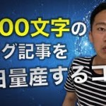 【SEO対策】毎日3000文字のブログが書けるコツ【重要】 − アフィリエイト動画まとめ