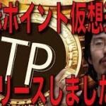 【日本初】嗜好用大麻合法化仮想通貨『TP』をリリースしました! − アフィリエイト動画まとめ