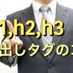 h1,h2,h3タグを使ったSEO対策 − アフィリエイト動画まとめ