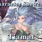 [Granblue Fantasy] Character Showcase: Tiamat − アフィリエイト動画まとめ