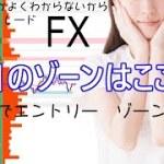 【FXライブ】10/3 3部 ゾーントレード ファンダとかよくわからないからシンプルFX − アフィリエイト動画まとめ