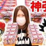 チョコエッグハローキティ!ヒカキンさんとシークレット当ててコンプを狙え!【ハローキティコラボレーション】Hello Kitty アジーンTV − アフィリエイト動画まとめ