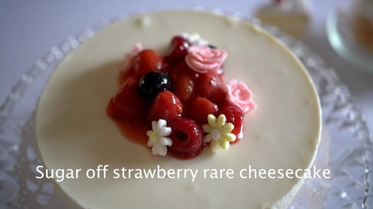 糖質オフ いちごレアチーズケーキ 糖質制限 ダイエットSugar off, Ichiko rare cake, sugar restriction diet − アフィリエイト動画まとめ