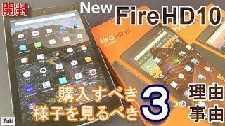 【開封】Amazonの新しいタブレット 第9世代 Fire HD 10 を購入すべき3つの理由、様子を見るべき3つの事由【Fire HD10】 − アフィリエイト動画まとめ