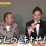 【テレビ千鳥】高級レストランに行きたいんじゃ!! 11/18放送 − アフィリエイト動画まとめ