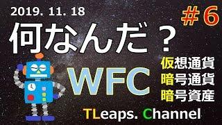 仮想通貨WFC#6 − アフィリエイト動画まとめ