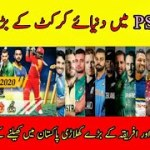 PSL 2020 || Big Foreign Players Ready Play Pakistan Super League 5 In Pakistan || PSL 5 − アフィリエイト動画まとめ