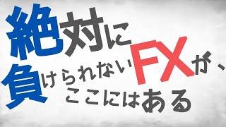 【パニックFX 声出し配信】2019/11/18 FXのタブーを全部やる『パニスキャFX』【PANI FOREX signals】 − アフィリエイト動画まとめ
