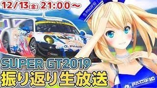 【特別ゲストあり】SUPER GT2019振り返り生放送 − アフィリエイト動画まとめ