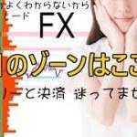 【FXライブ】1/7 2部 ゾーントレード  ファンダとかよくわからないからシンプルFX − アフィリエイト動画まとめ