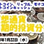 仮想通貨 ビットコイン、リップル、モナコイン、ビットコインキャッシュ中期的投資分析!(暗号資産) − アフィリエイト動画まとめ