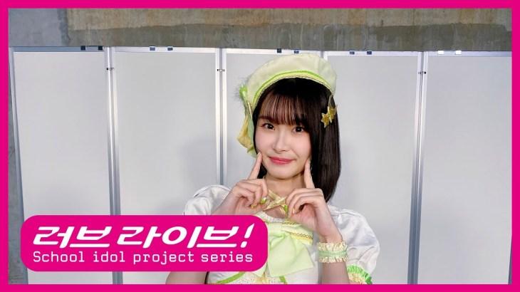 러브라이브! School Idol Festival ALL STARS 글로벌 버전 릴리즈까지 앞으로 2일! − アフィリエイト動画まとめ