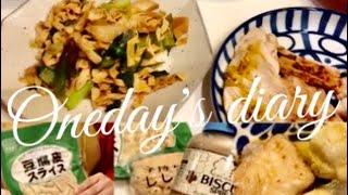 Vlogダイエットご飯、タンドリーサラダチキン、豆腐皮炒めで夜ご飯(アラフィフ主婦の日常) − アフィリエイト動画まとめ