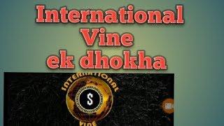 International Vine ek dhokha − アフィリエイト動画まとめ