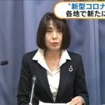 新型コロナウイルス 新たな感染者59人確認(20/03/11) − アフィリエイト動画まとめ
