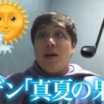 【在フリ】せいやサザン真夏の果実をアカペラで歌います。せいや2【霜降り明星】 − アフィリエイト動画まとめ