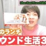 【逆ダイエット】今日のLunchはUber Eats!!そして体重測定でまさかの数字が、、、 − アフィリエイト動画まとめ