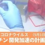 5月1日 新型コロナウイルスのワクチン、開発加速の計画発表 − アフィリエイト動画まとめ