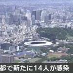 東京の新たな新型コロナ感染者は14人 3日ぶり2桁に(20/05/24) − アフィリエイト動画まとめ