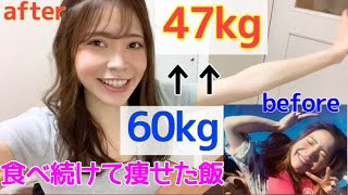 【ダイエット】マイナス16キロ痩せれためっちゃ簡単ダイエット飯! − アフィリエイト動画まとめ