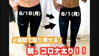 【ダイエット】〜2週間でコロナ太り解消しました!〜 − アフィリエイト動画まとめ