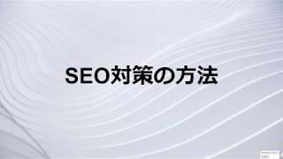 SEO対策の方法 − アフィリエイト動画まとめ