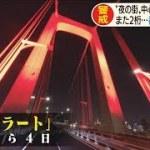 「東京アラート」下でも感染者2桁続く 再自粛は?(20/06/05) − アフィリエイト動画まとめ
