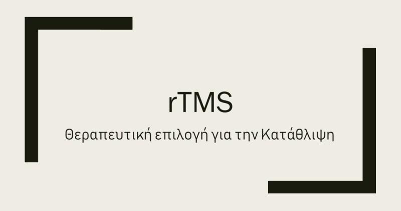 rTMS - Θεραπεία κατάθλιψης