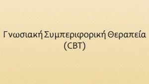 Γνωσιακή Συμπεριφορική Θεραπεία CBT