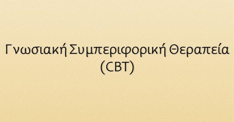 Γνωσιακή Συμπεριφορική Θεραπεία (CBT)