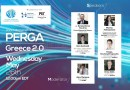 Τετάρτη 26 Μαϊου Ψηφιακή Εκδήλωση του Ελληνοαμερικανικού Επιμελητήριου
