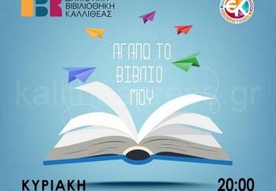 Απονομή Επαίνων για το Διαγωνισμό Παιδικού Βιβλίου στο 16 Δημοτικό σχολείο Καλλιθέας